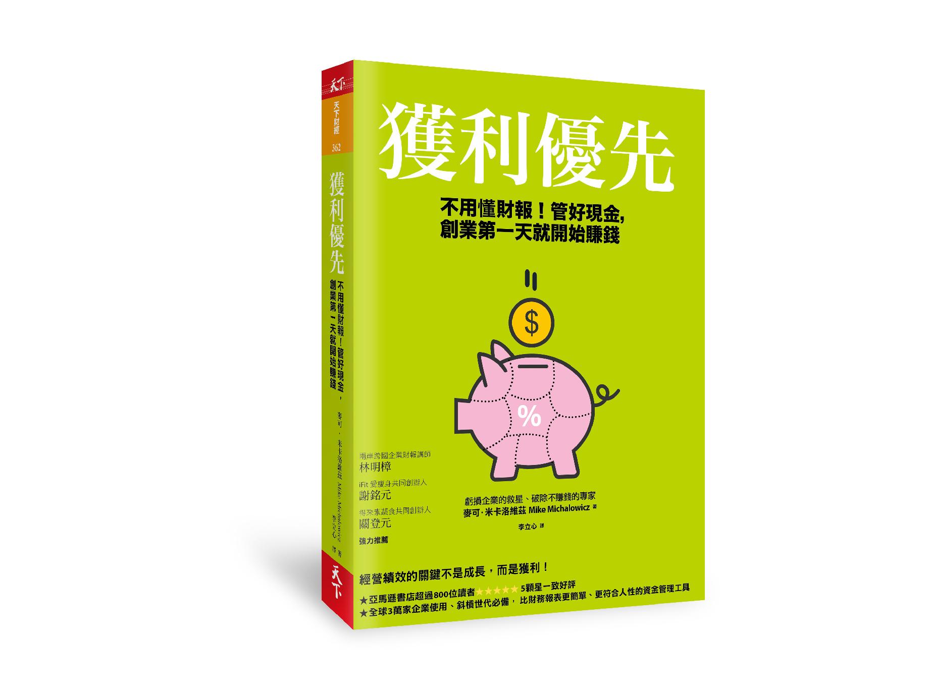 新書搶先看》銷貨收入-「獲利」=費用,4原則打造獲利優先模型