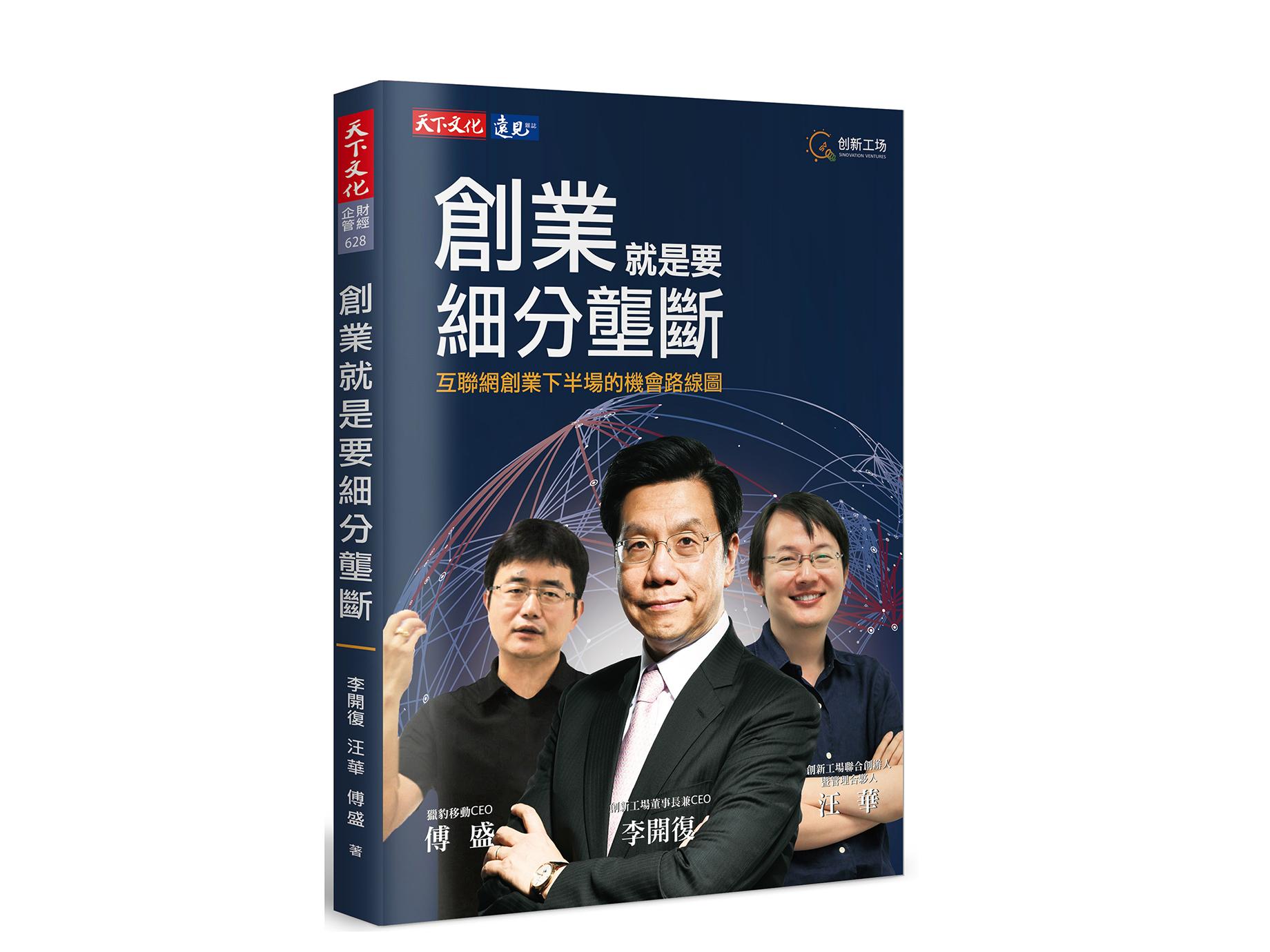 新書搶先看》李開復:「壟斷」而非「競爭」才是互聯網的核心