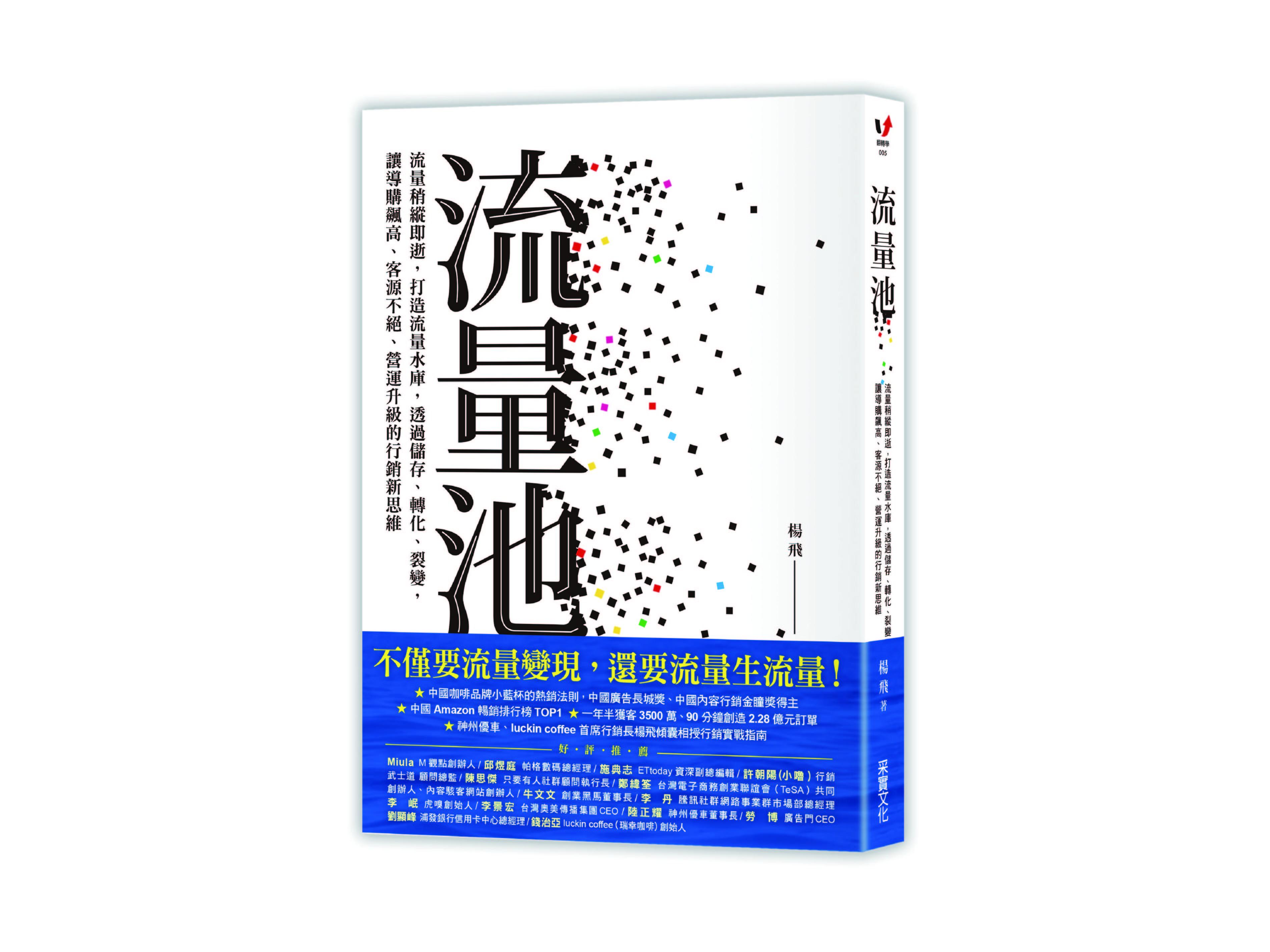 新書搶先看》當流量遇上流量,跨界行銷打造1+1>2效益