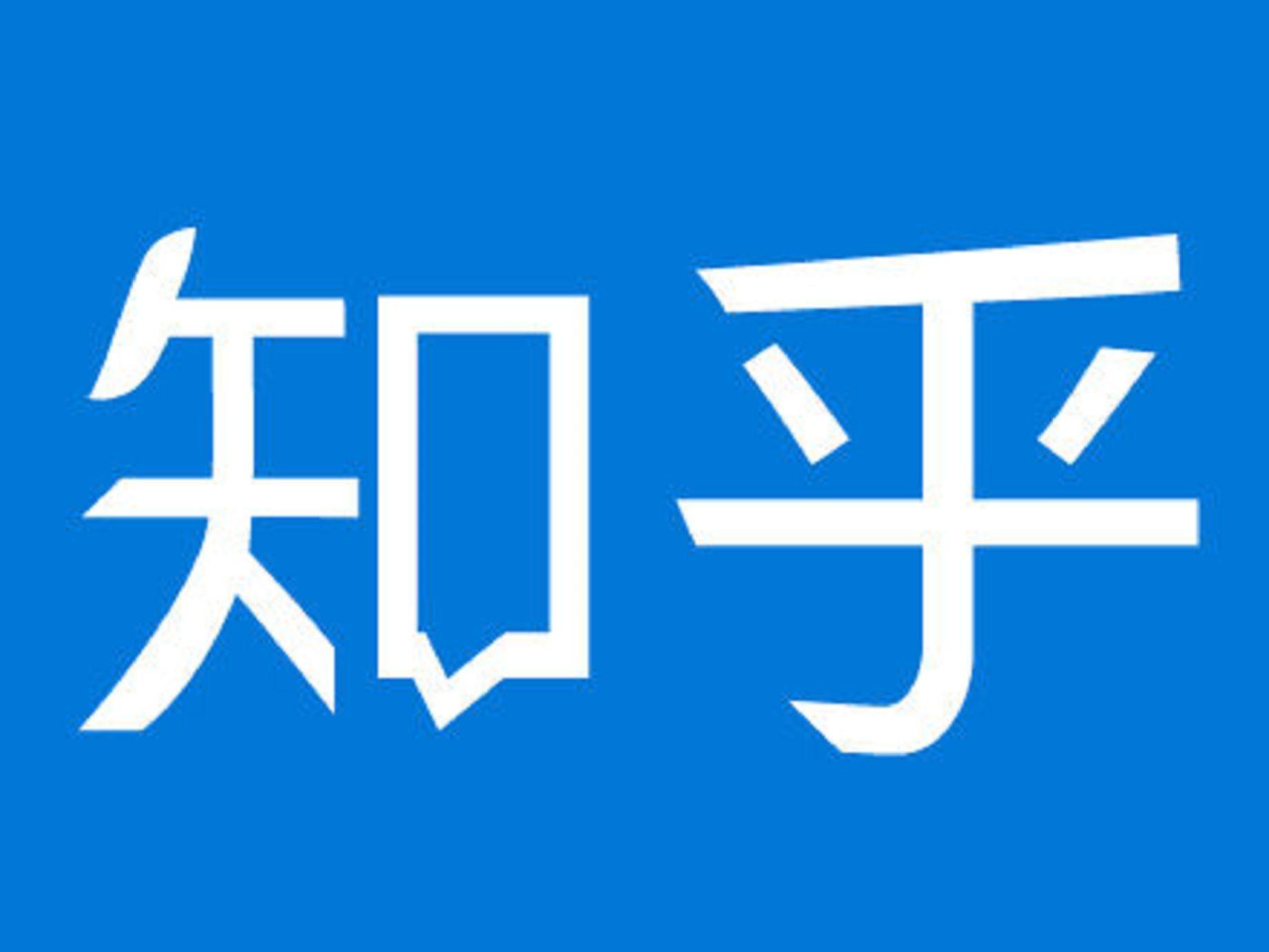 「把知識用在對的地方」-看解答平台「知乎」成功翻轉中國知識市場