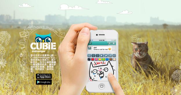 台灣即時通訊軟體 Cubie明明很好用,為何敵不過 LINE?