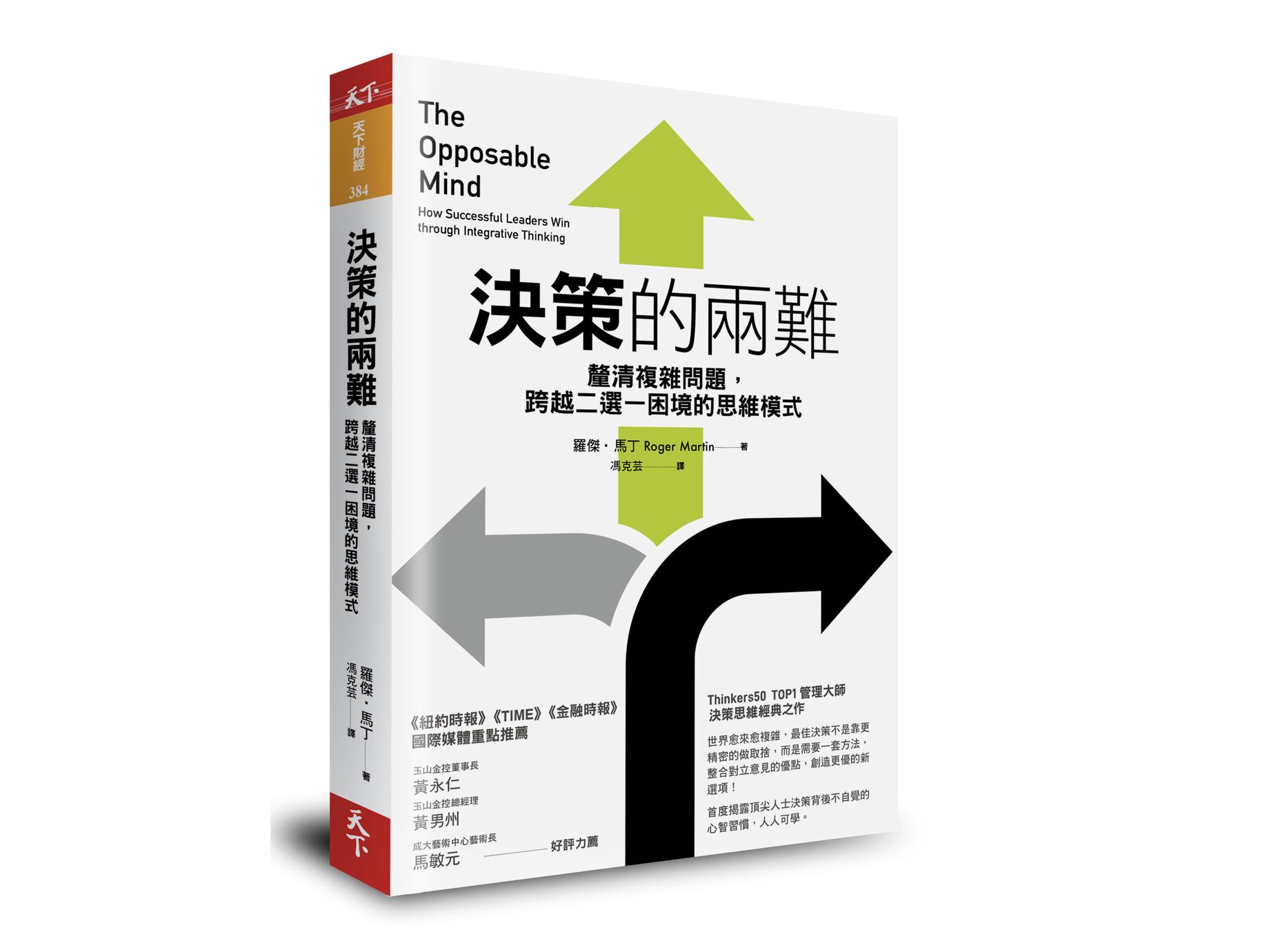 新書搶先看》整合思維,把危機變成轉機的思考模式