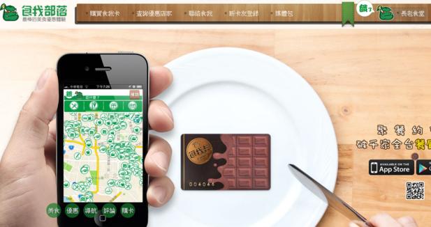 O2O餐飲優惠平台,如何幫餐廳創造源源不絕的回頭客?