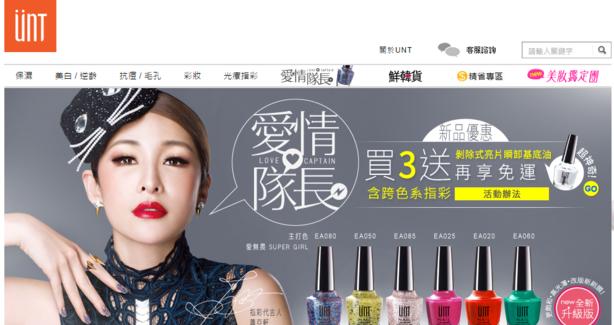 台灣做的!熱銷全球、比 OPI 更強的指甲油 — 專訪 UNT 總經理簡士傑