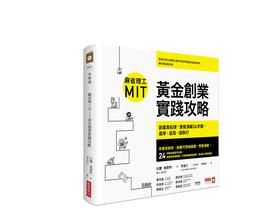 新書搶先看》MIT創業攻略:如何設計高價值商業模式
