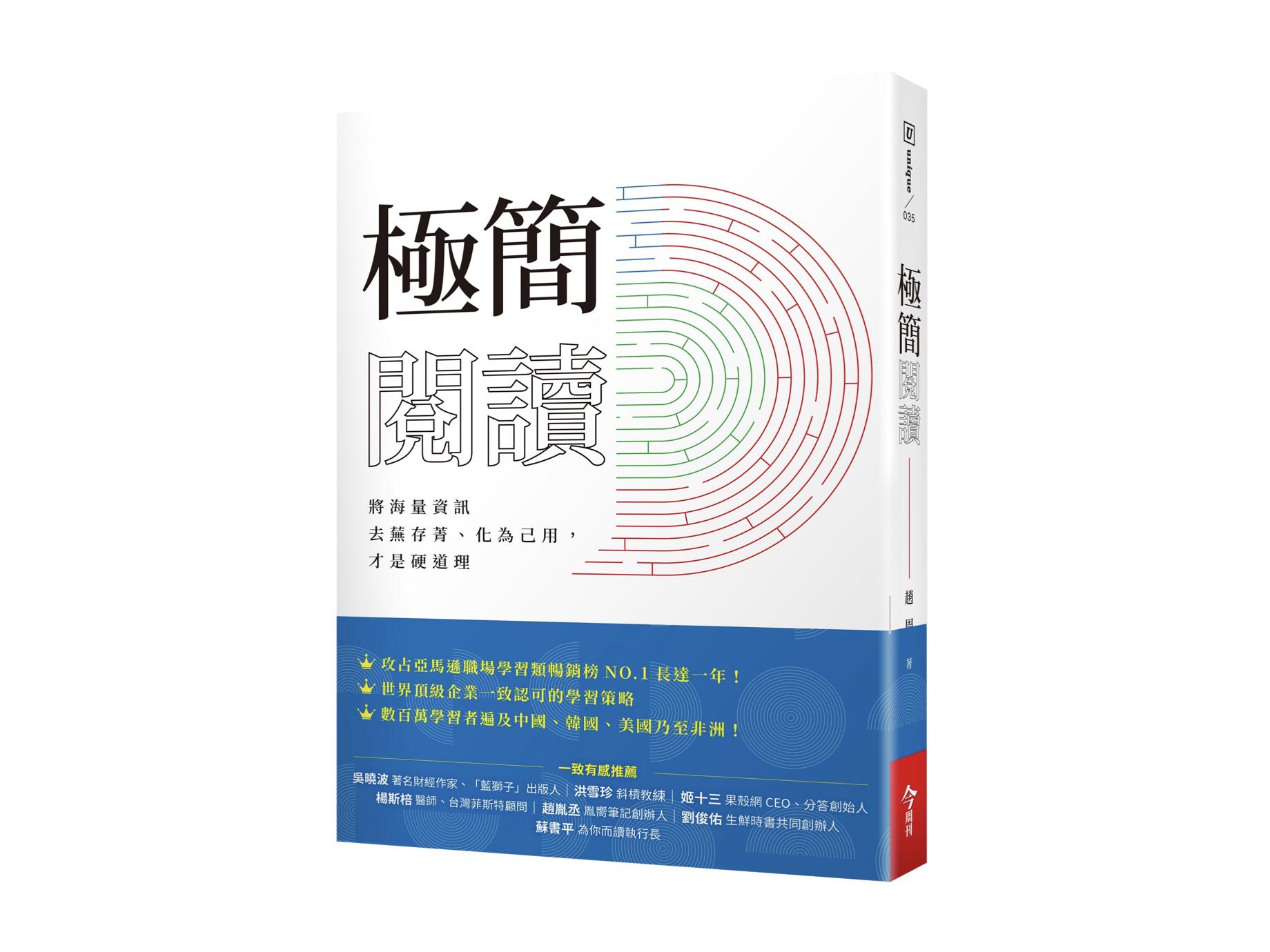 新書搶先看》 明確目標提升學習力,看「便利貼」目標學習法
