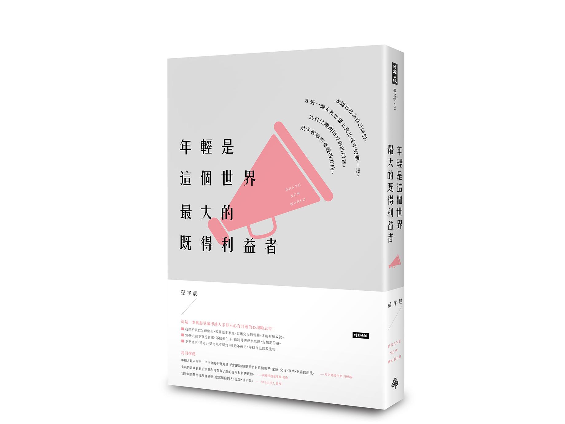 新書搶先看》「興趣」是互聯網創業的第一要素