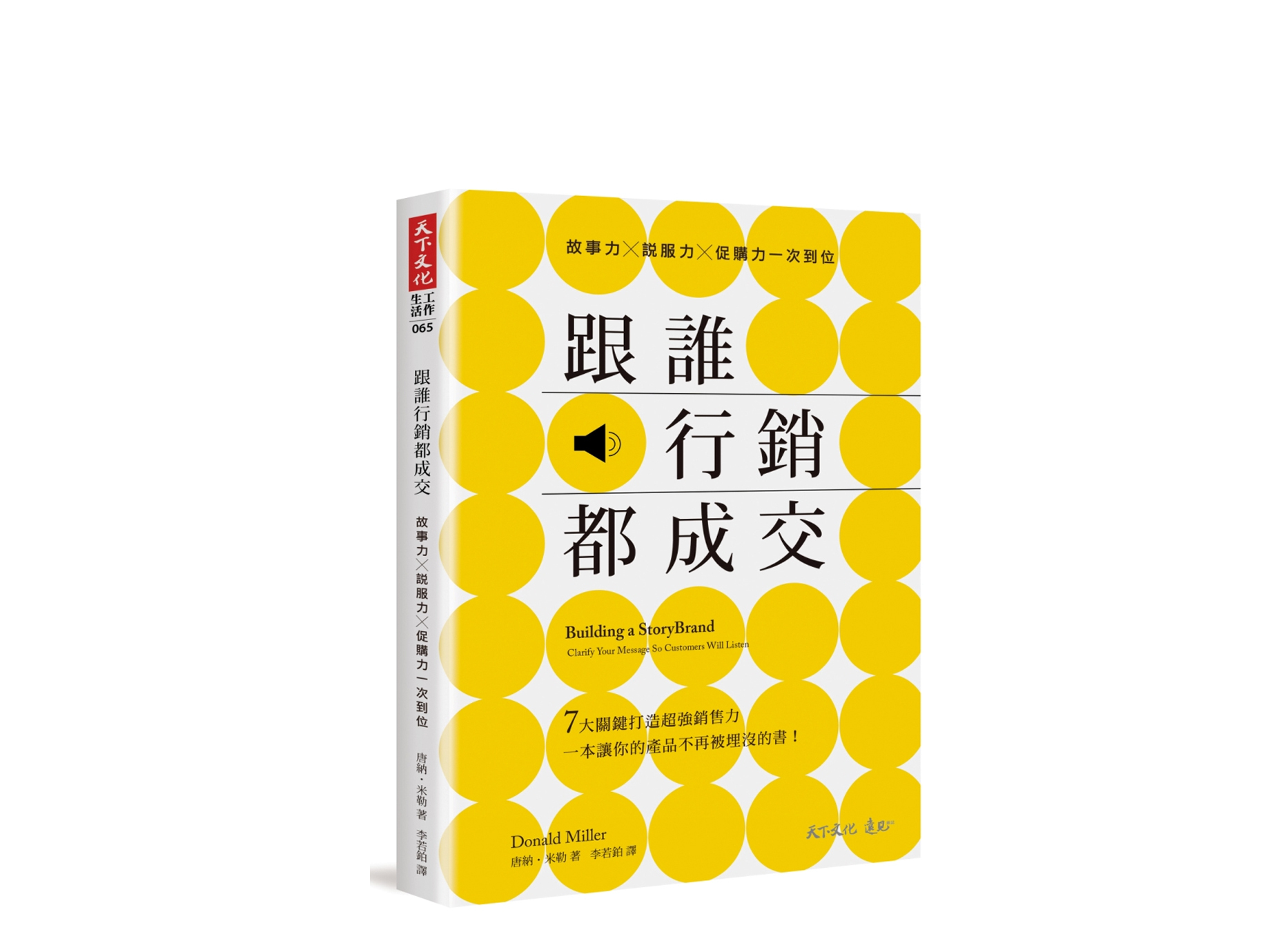 新書搶先看》銷售力黃金法則:3問題,掌握行銷切入點