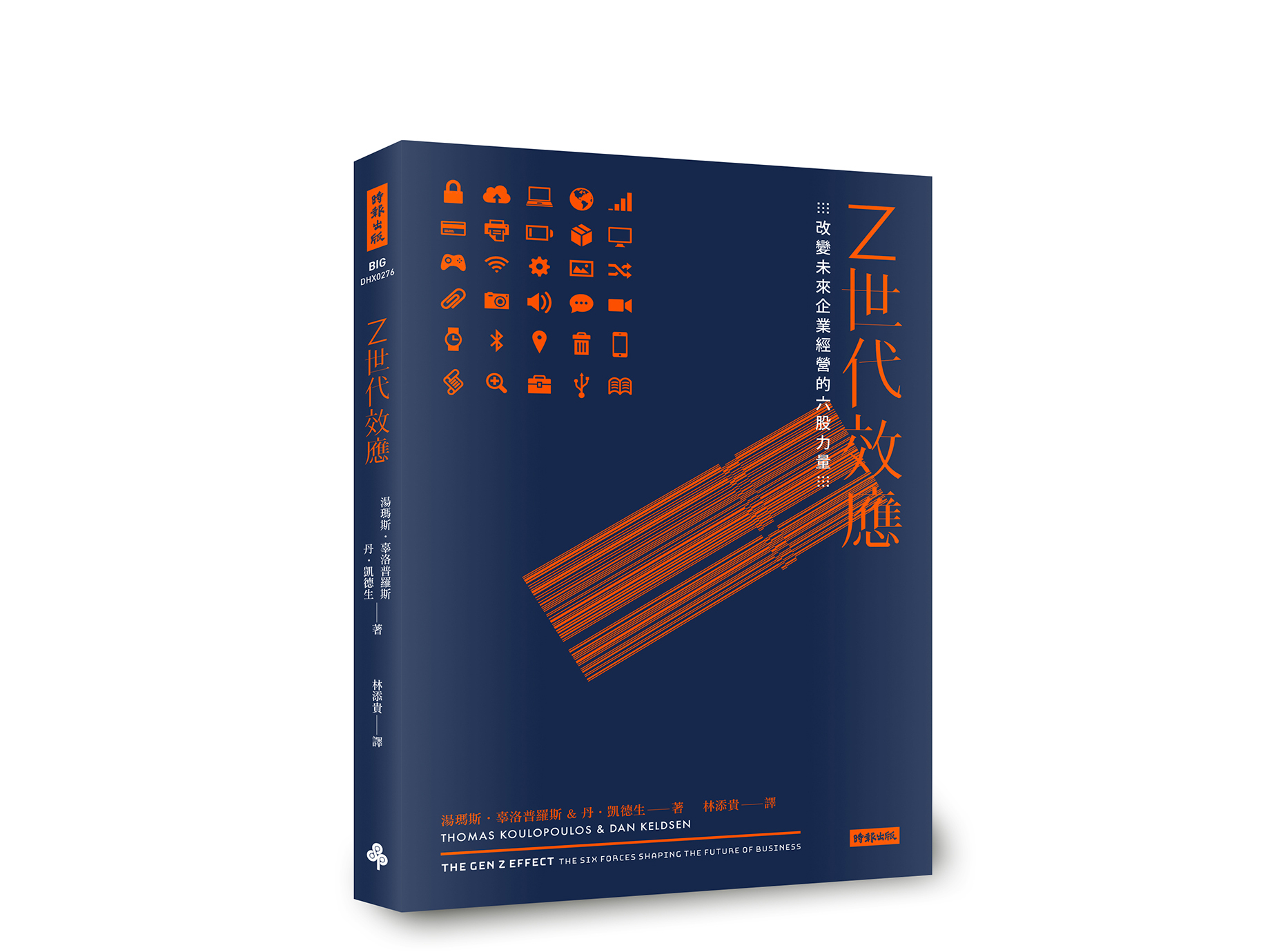 新書搶先看》科技主導,打破世代定義、企業經營的6股力量