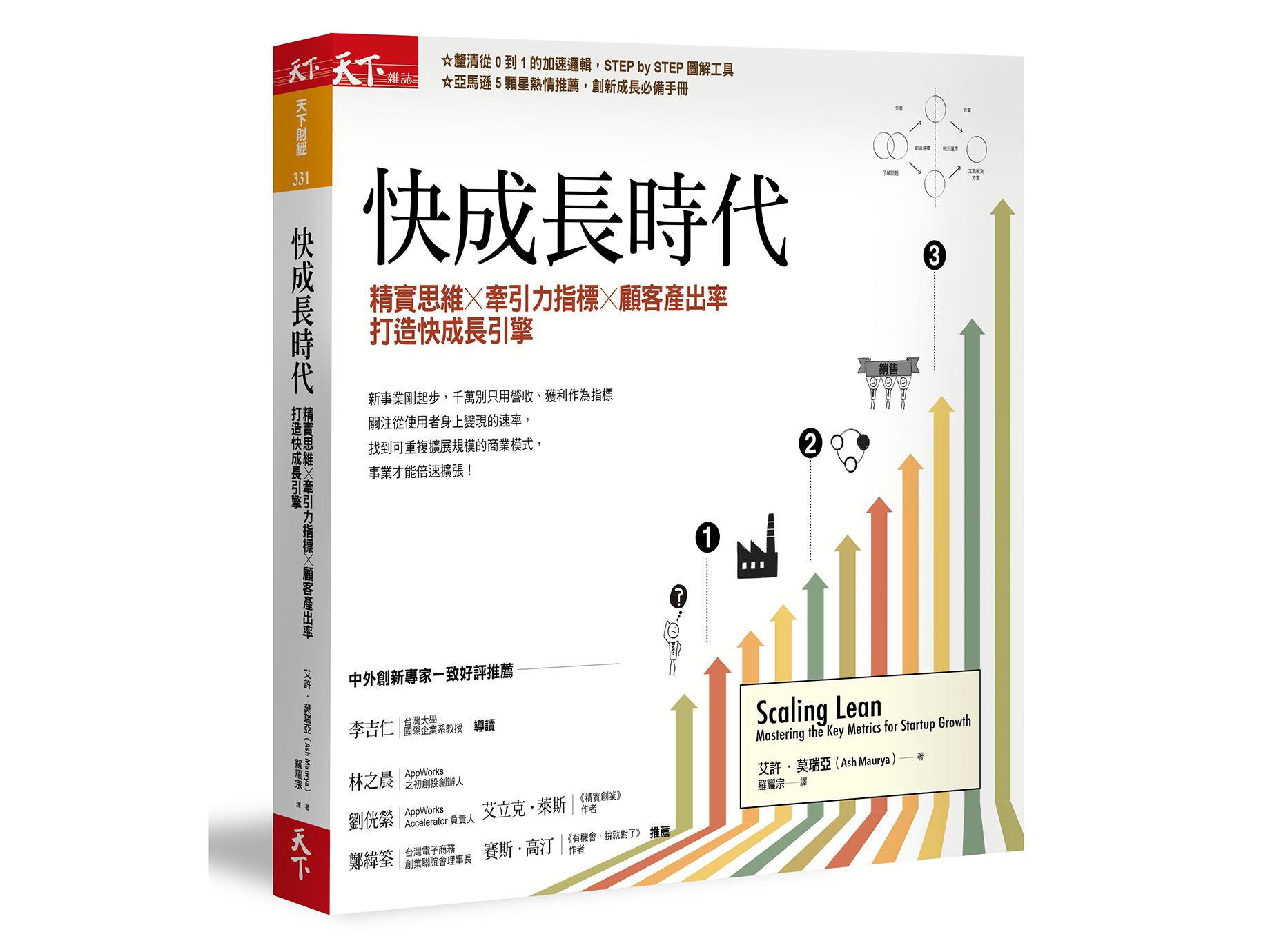 新書搶先看》搞懂「牽引力」指標,衡量商業模式從使用者身上變現的速度
