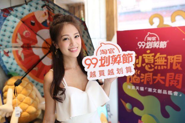 淘寶天貓發表台灣消費橙皮書,消費側寫全都錄