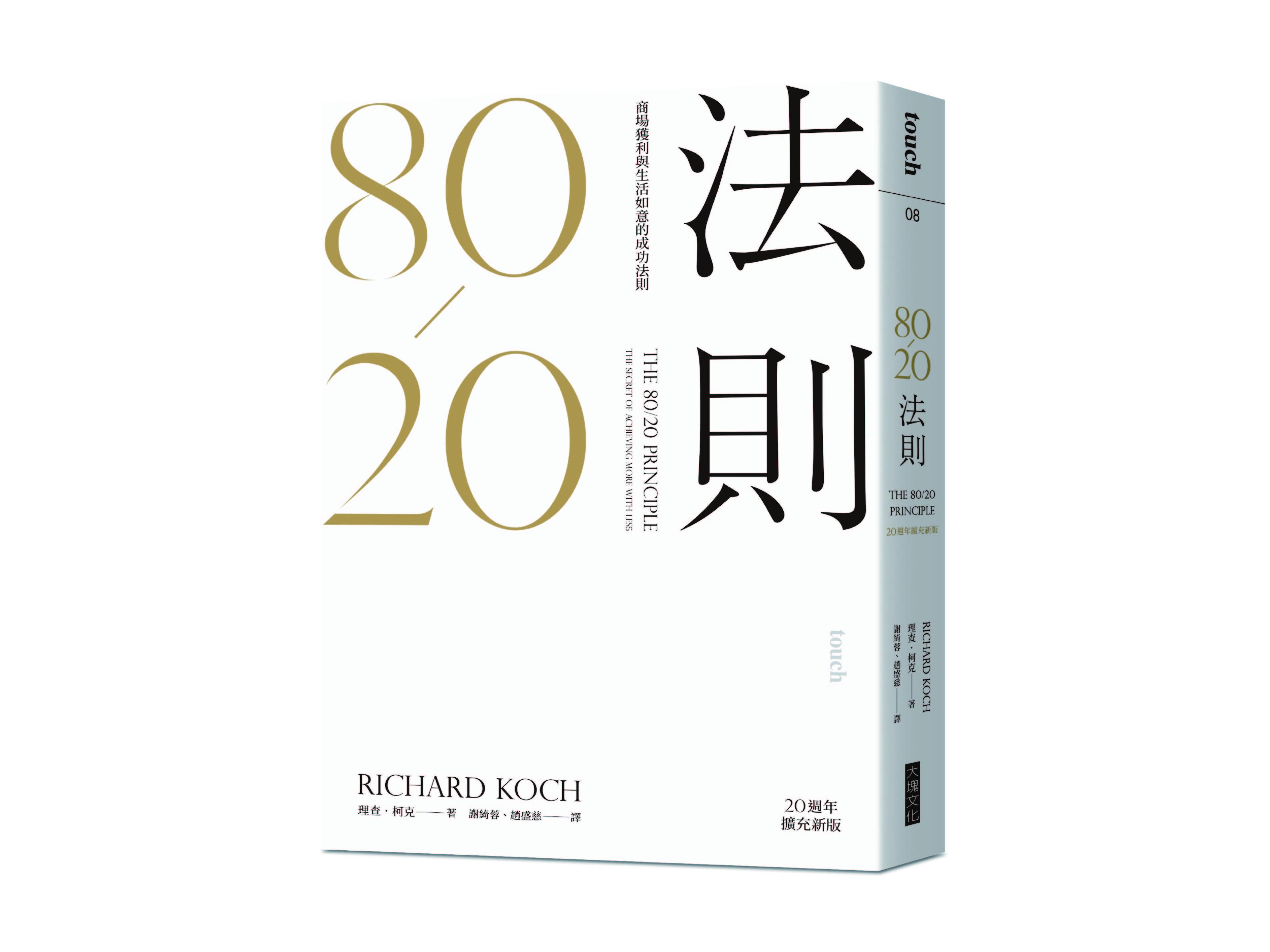 新書搶先看》從80/20到99/1法則:網絡市場是贏者通吃!