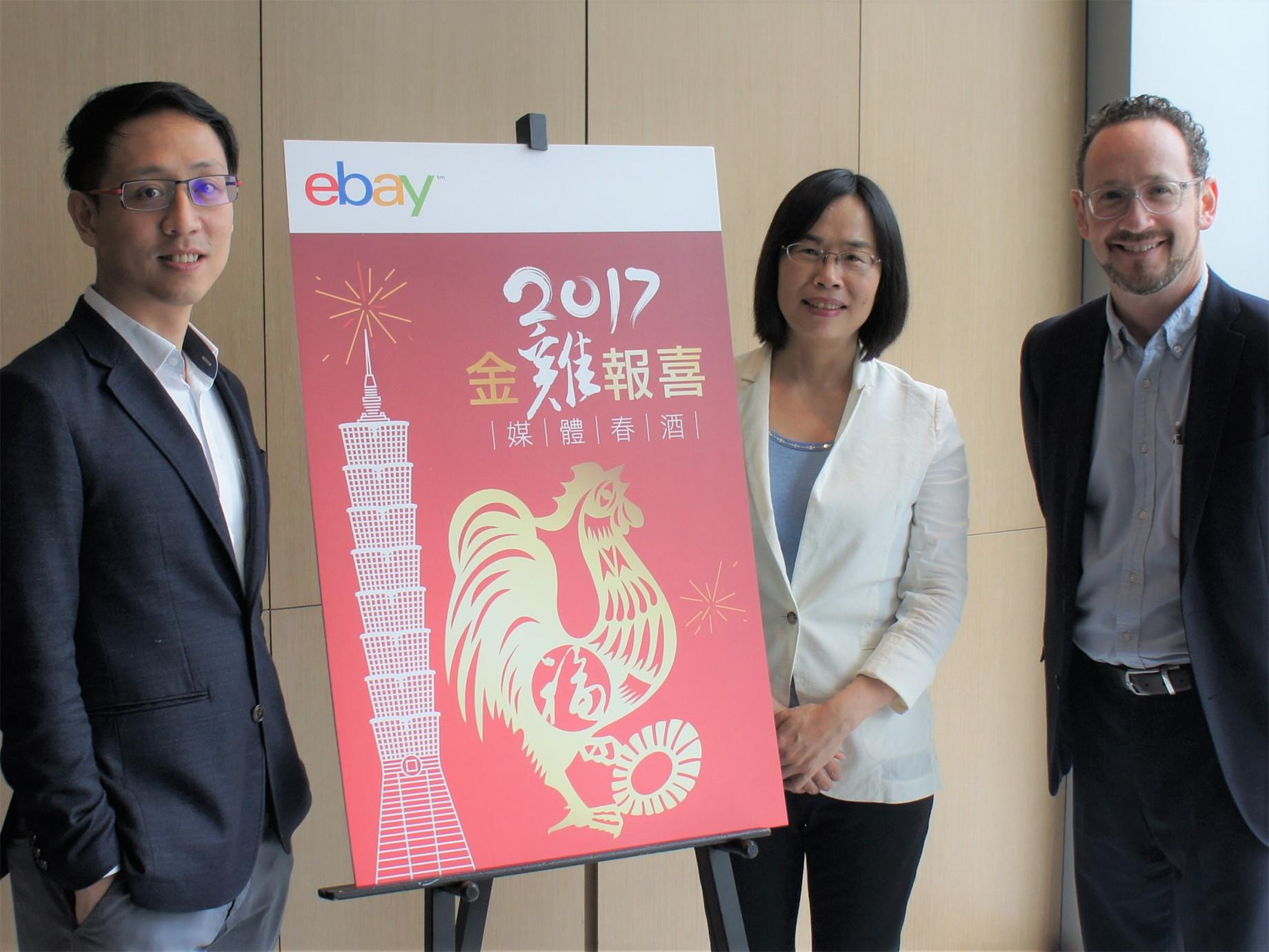 2017年eBay將舉辦「電商小學堂」,培訓跨境電商人才