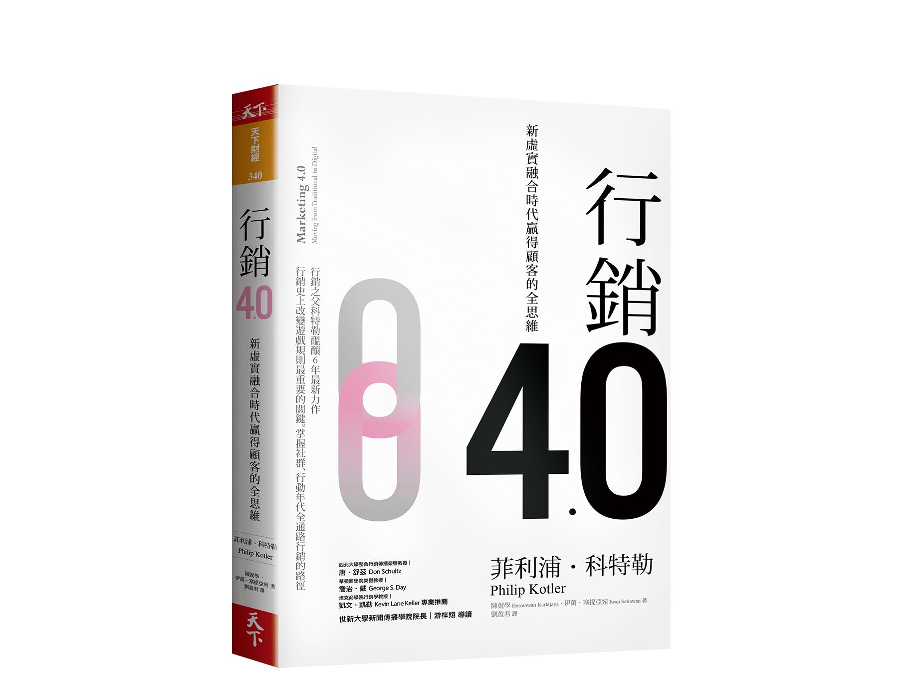 新書搶先看》從4P到4C!數位經濟時代,經營全通路的「行銷4.0」