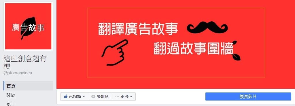 Facebook非試不可!優化轉換率的行動呼籲該這麼做