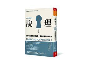 新書搶先看》任何場合都能輕易展現智慧、達成說服的語言技術