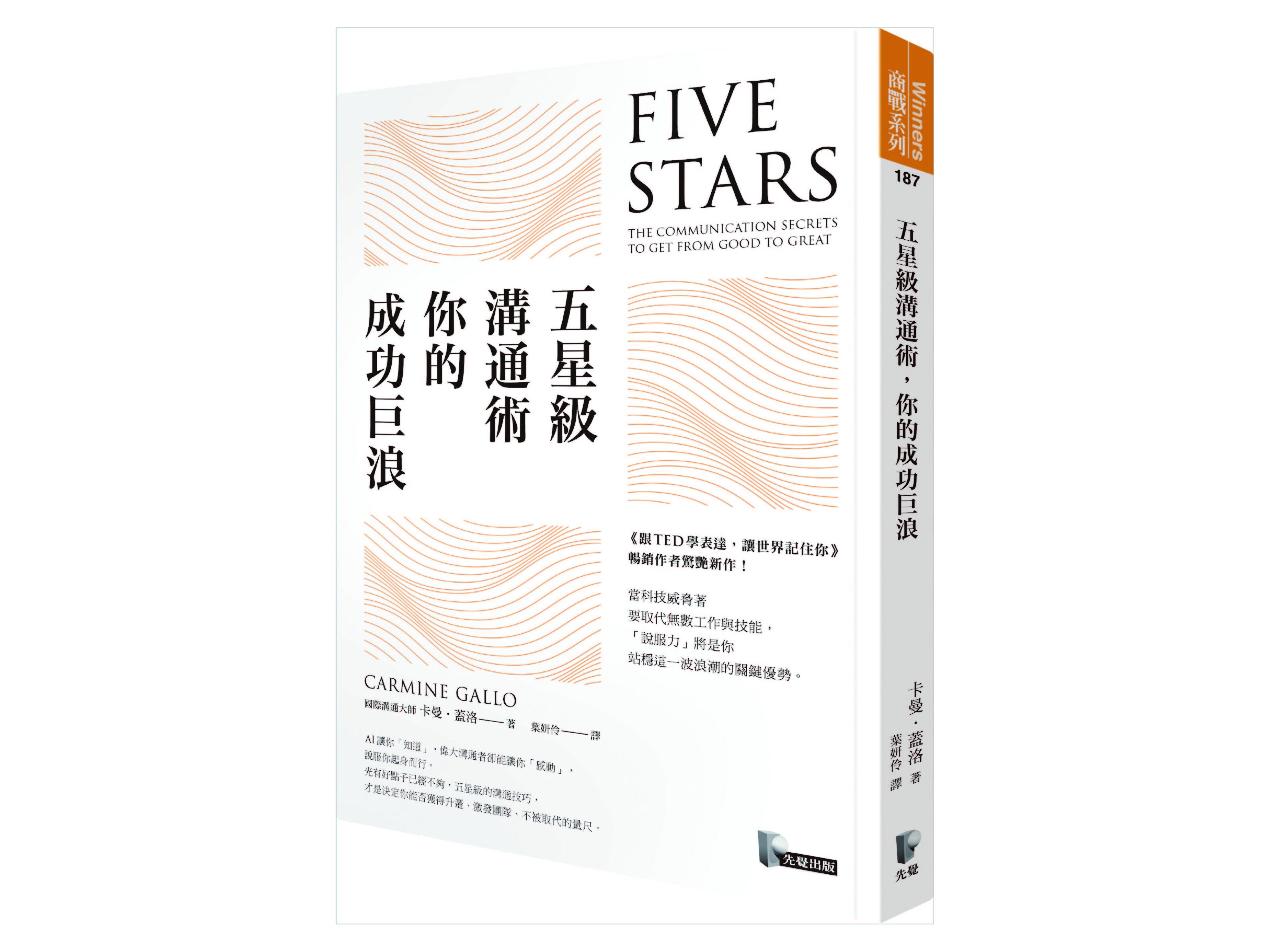 新書搶先看》7個元素:讓你說的故事更有特色