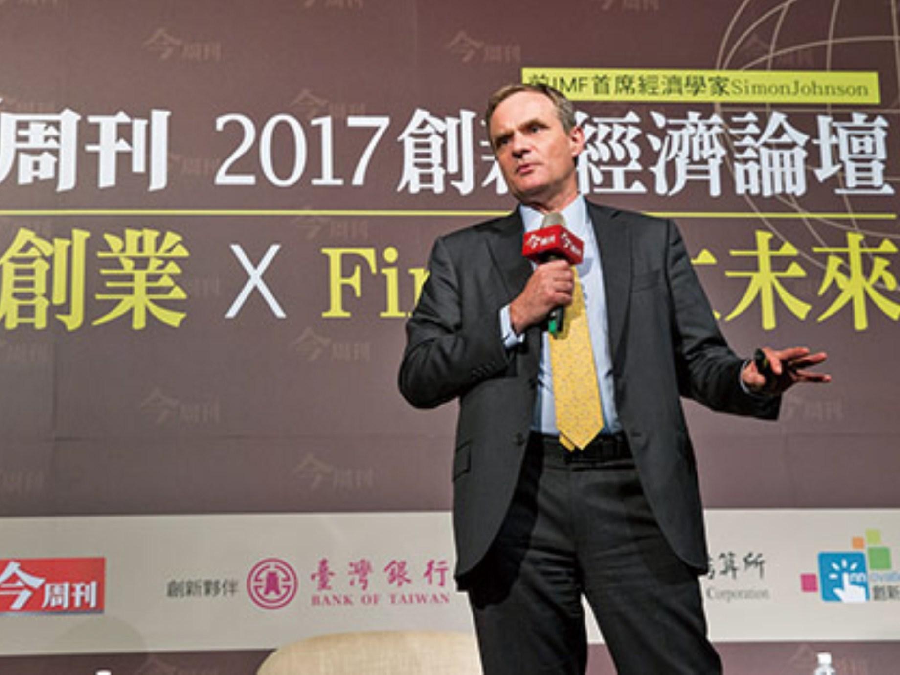 台灣金融科技卡關,賽門・強森(前IMF首席經濟學家)提2點建議