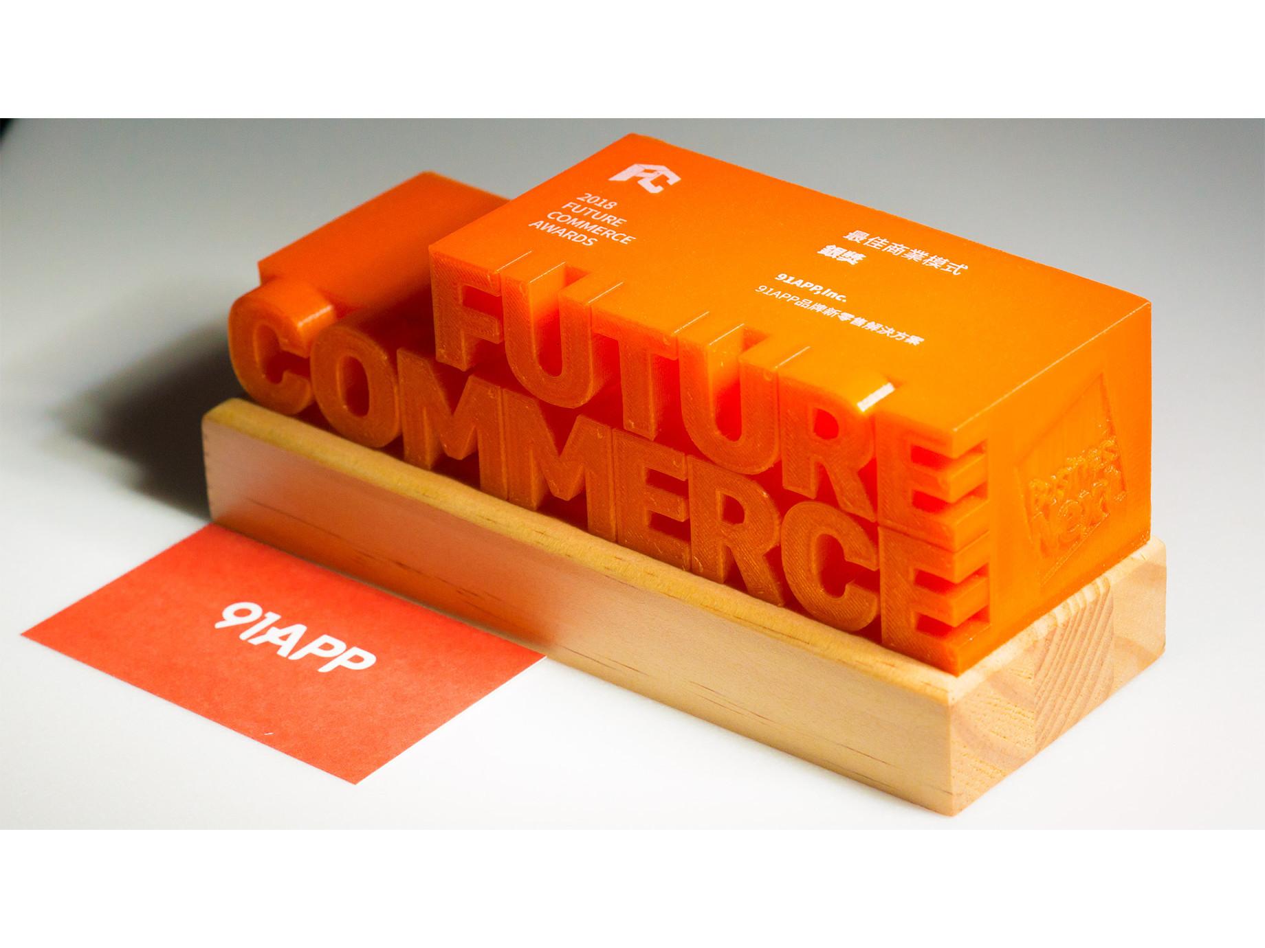 91APP連續三年榮獲「創新商務獎:最佳商業模式獎」