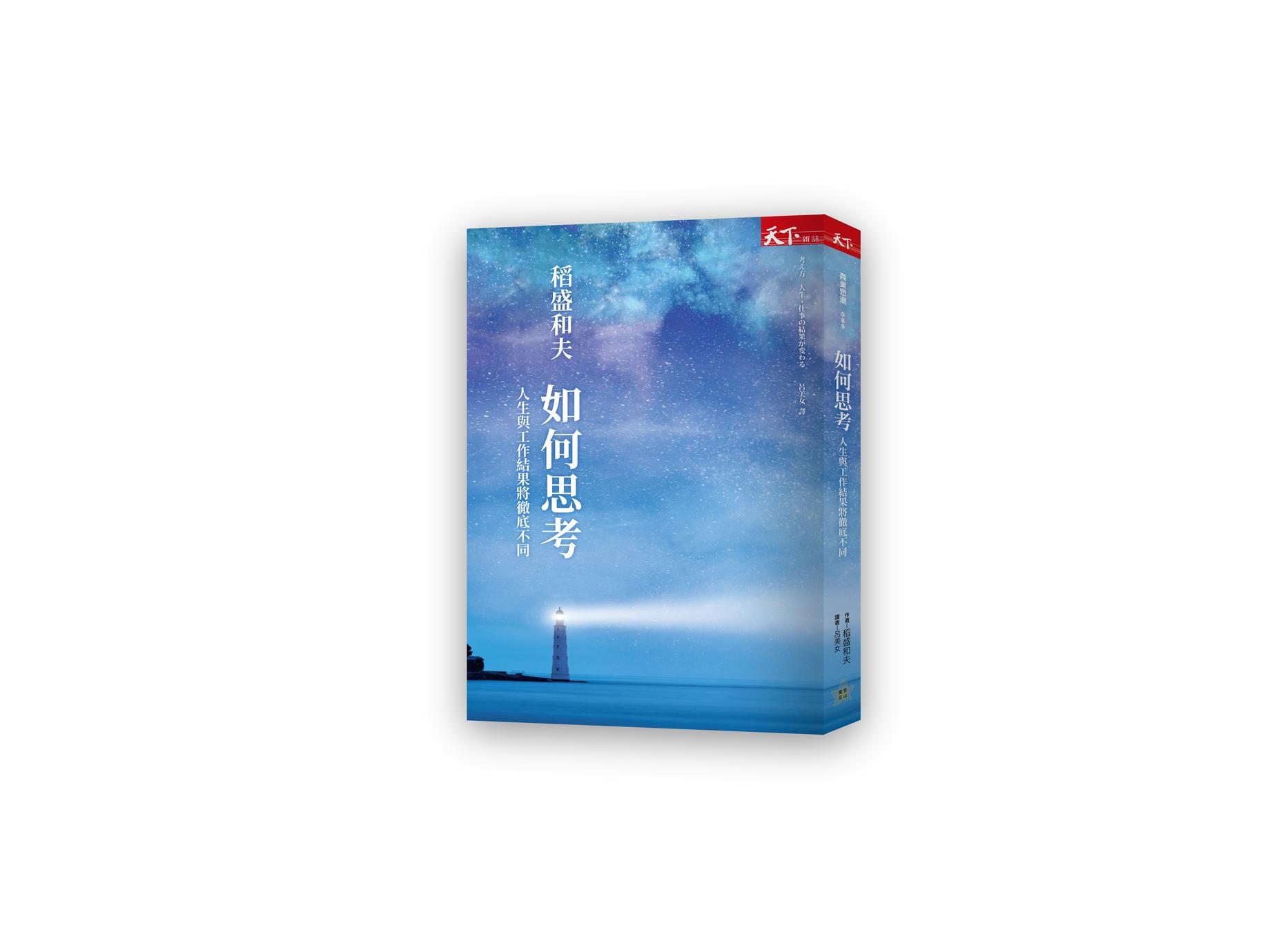 新書搶先看》「完美」思考力,提升自信與工作品質