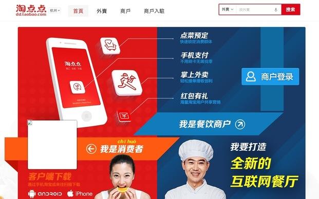 中國餐飲O2O平台大戰:淘點點 vs 大眾點評
