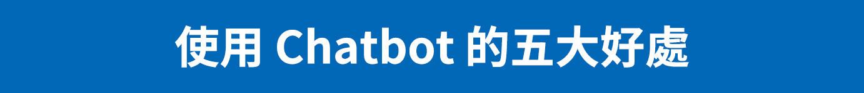 5大好處,看懂成功打造聊天機器人的關鍵