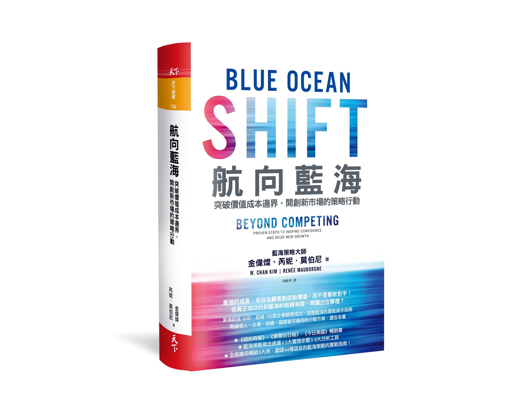 新書搶先看》3大頗析,培養藍海策略家思考力