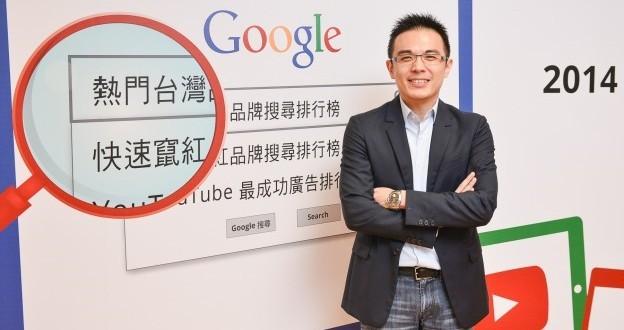 歲末盤點,Google 公佈熱門品牌搜尋排行榜