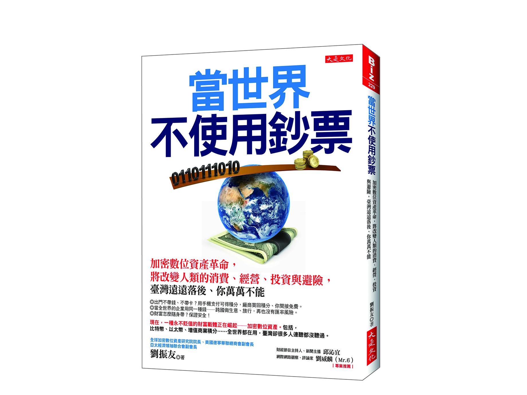 新書搶先看》新工具、新模式、新思維,網路普及迫使金融創新