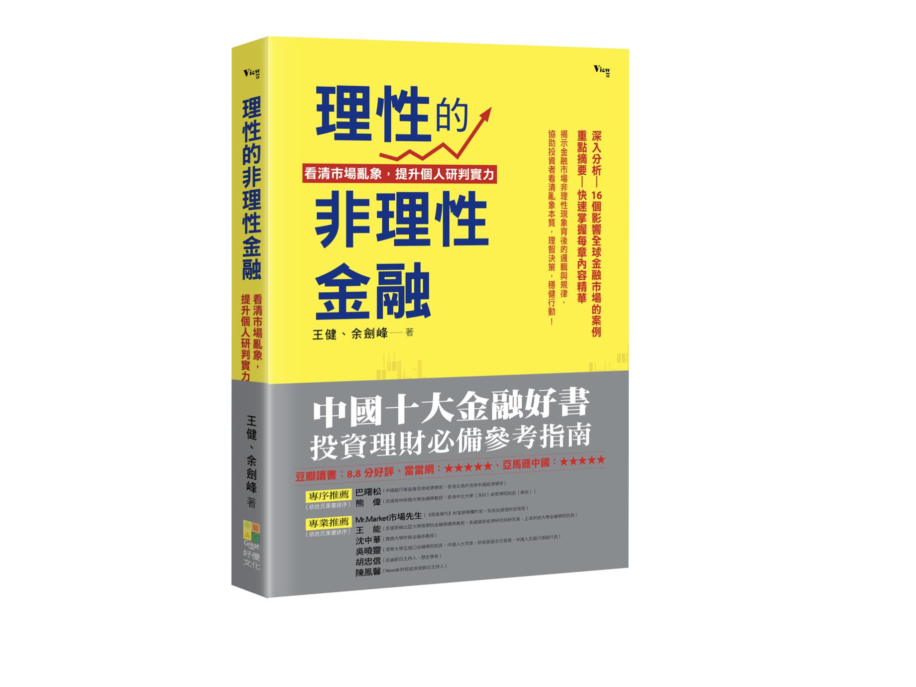 新書搶先看》看清市場亂象,資產泡沫的原因和危害