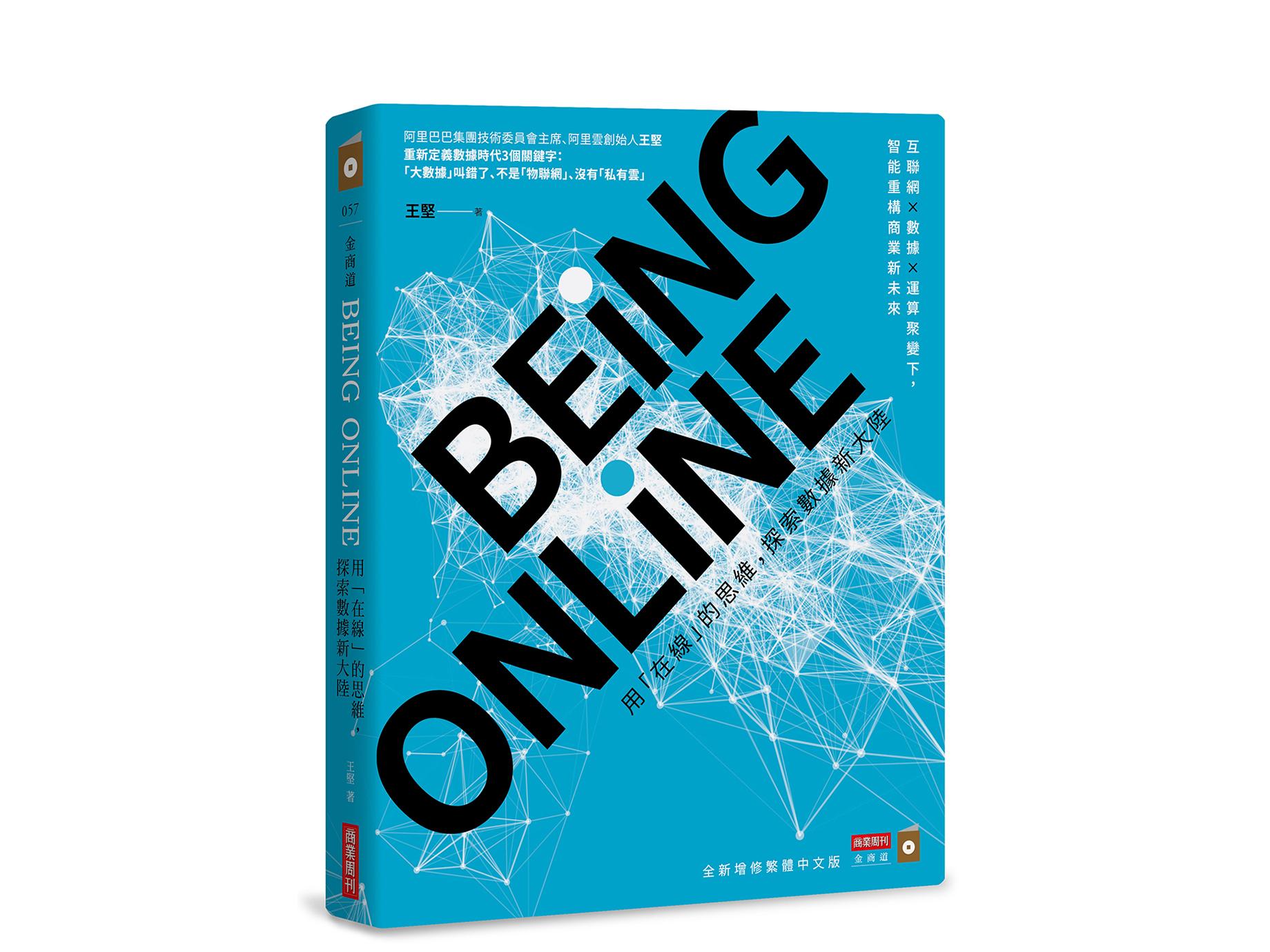 新書搶先看》王堅(阿里雲創辦人):千萬不要想著利用數據,去改進現有業務