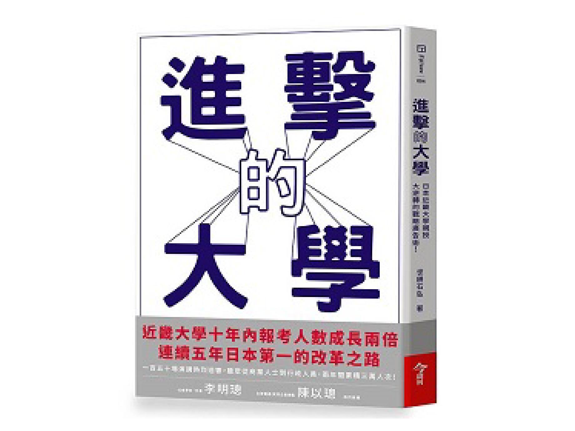 新書搶先看》從Love me到Buy me!日本大學進擊的戰略廣告術