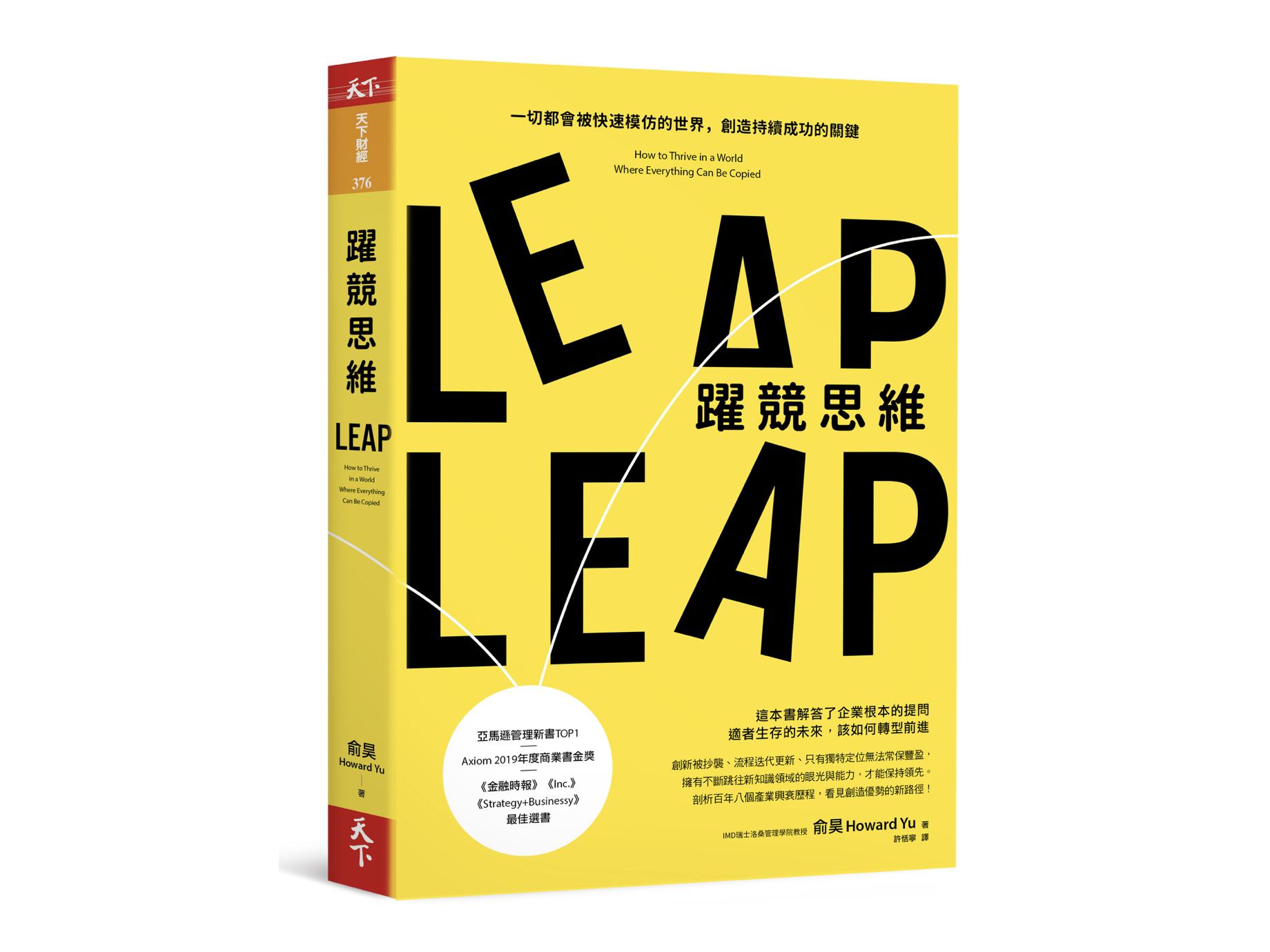 新書搶先看》從寶僑的兩難,看創造持續成功的關鍵「跳躍思維」