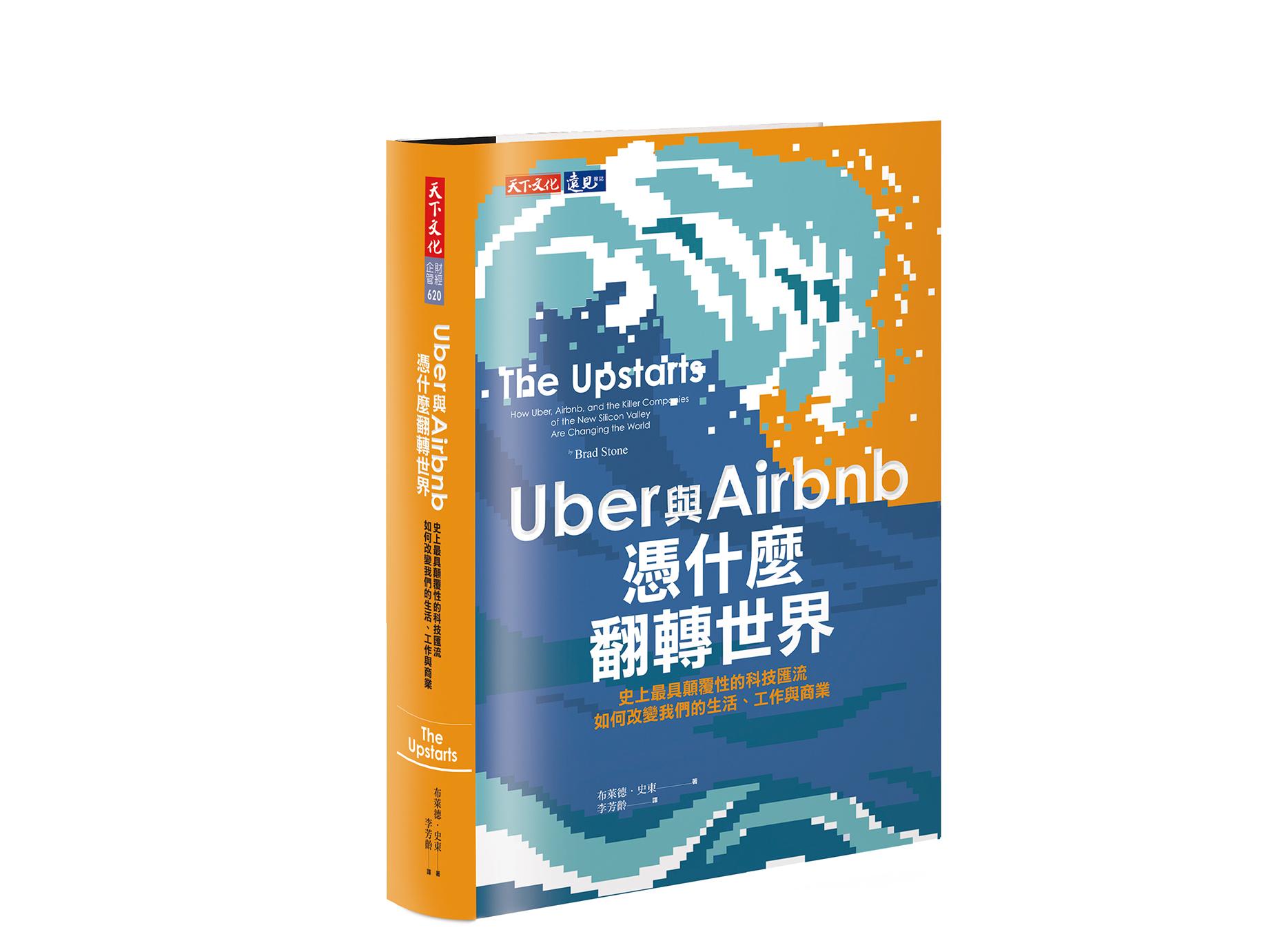 新書搶先看》Airbnb用成長駭客行銷策略,快速掠奪市場