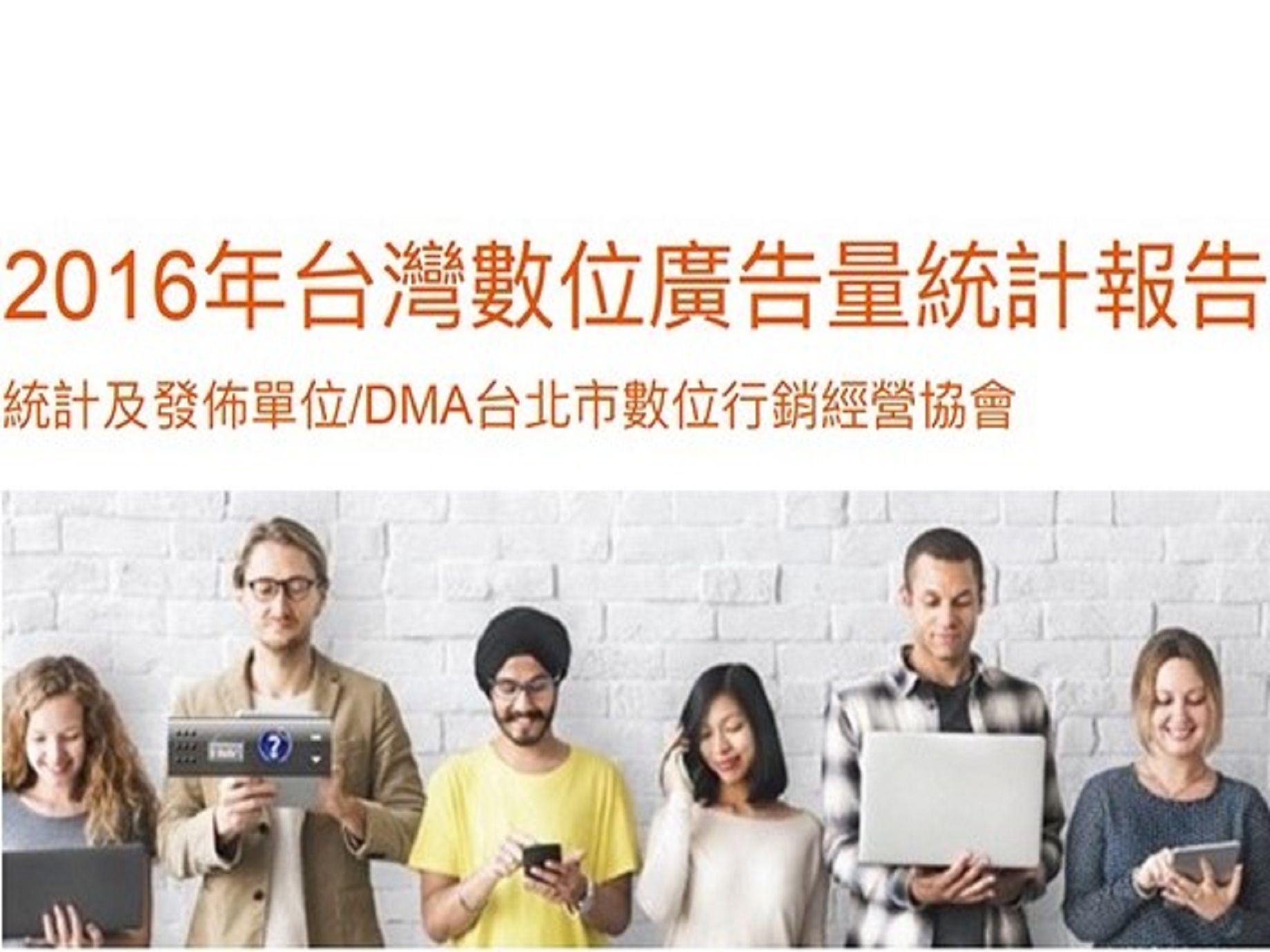 DMA發布2016全年數位廣告量調查報告