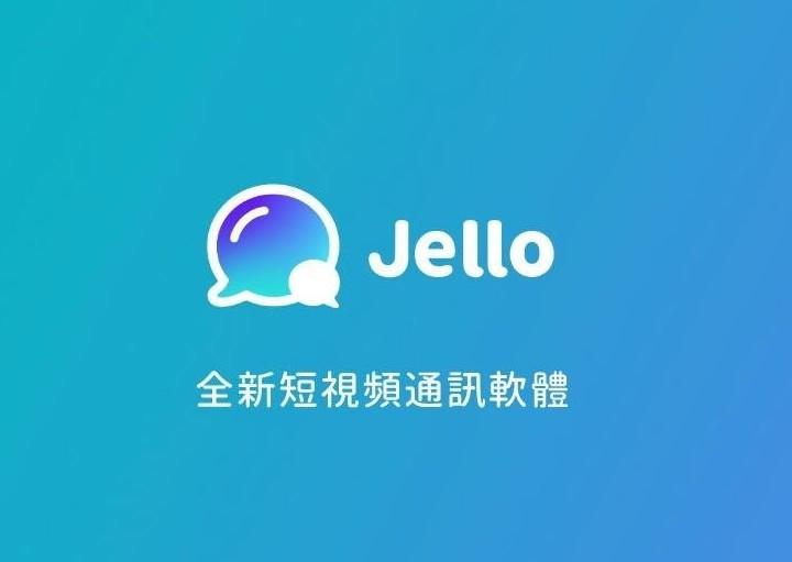 街口接管Jello Chat在台營運,第一件事下架侵權貼圖