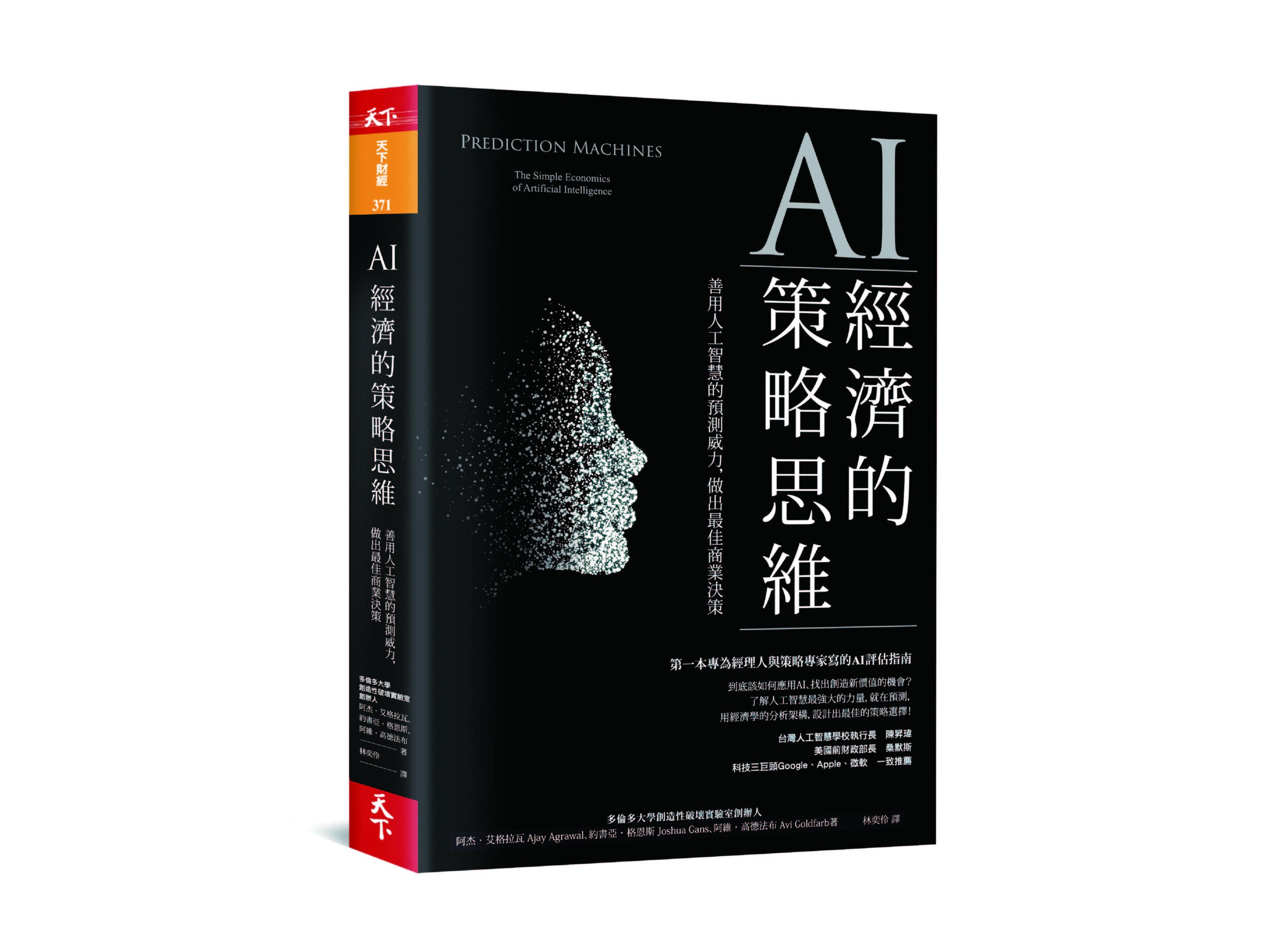 新書搶先看》善用AI預測力:如何在你下單之前就出貨!