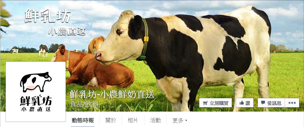 【SmartM互聯網+顛覆鮮乳產業】鮮乳坊創辦人龔建嘉:透過網路,或許真的能為台灣酪農業改變些什麼!