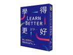 新書搶先看》AI 時代必備生存技能!掌握動機學習「如何學」
