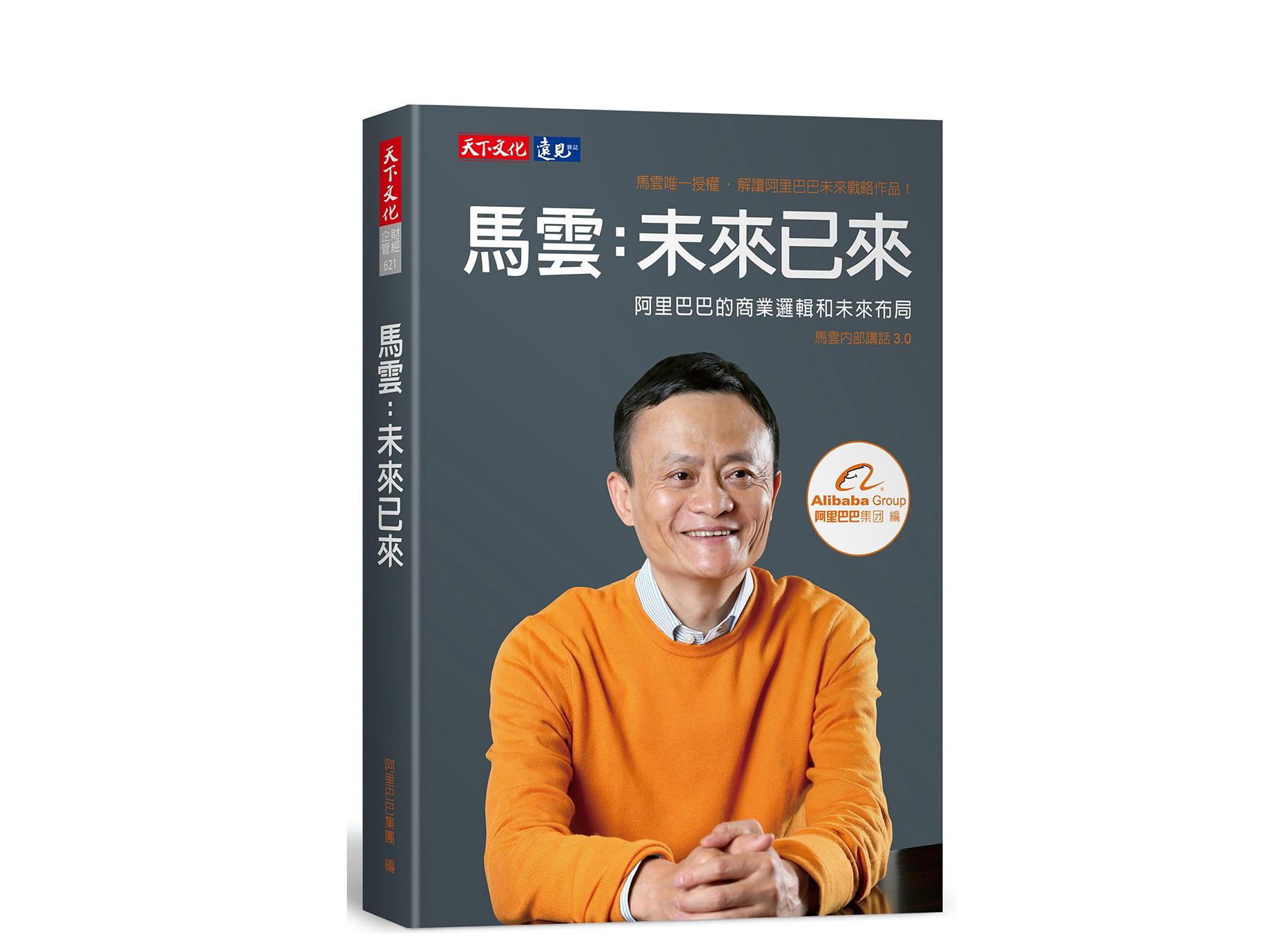 新書搶先看》馬雲:一家偉大的公司,必須解決社會問題