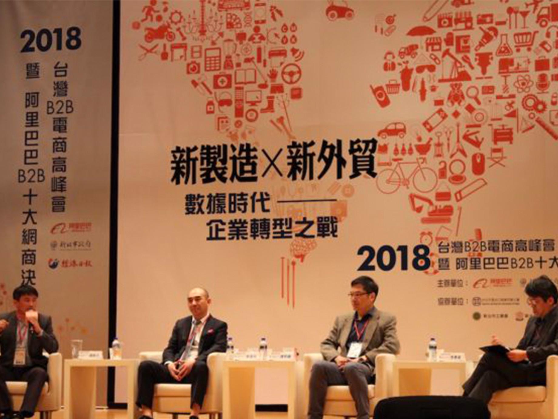 阿里巴巴 B2B 台灣暨香港總經理:台灣B2B跨境電商的3大突破點