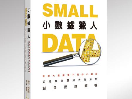 小數據獵人》大數據無法發現的小細節,協助樂高起死回生