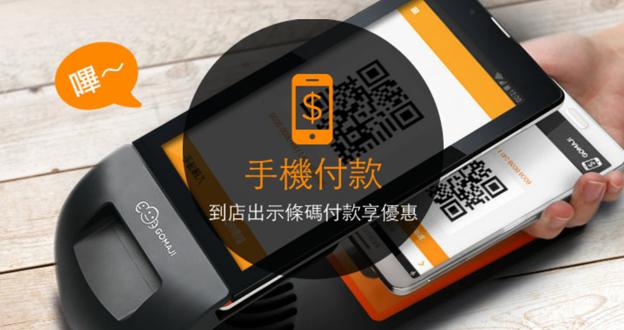 團購網站跨步 O2O ,「手機付款」 與 App策略