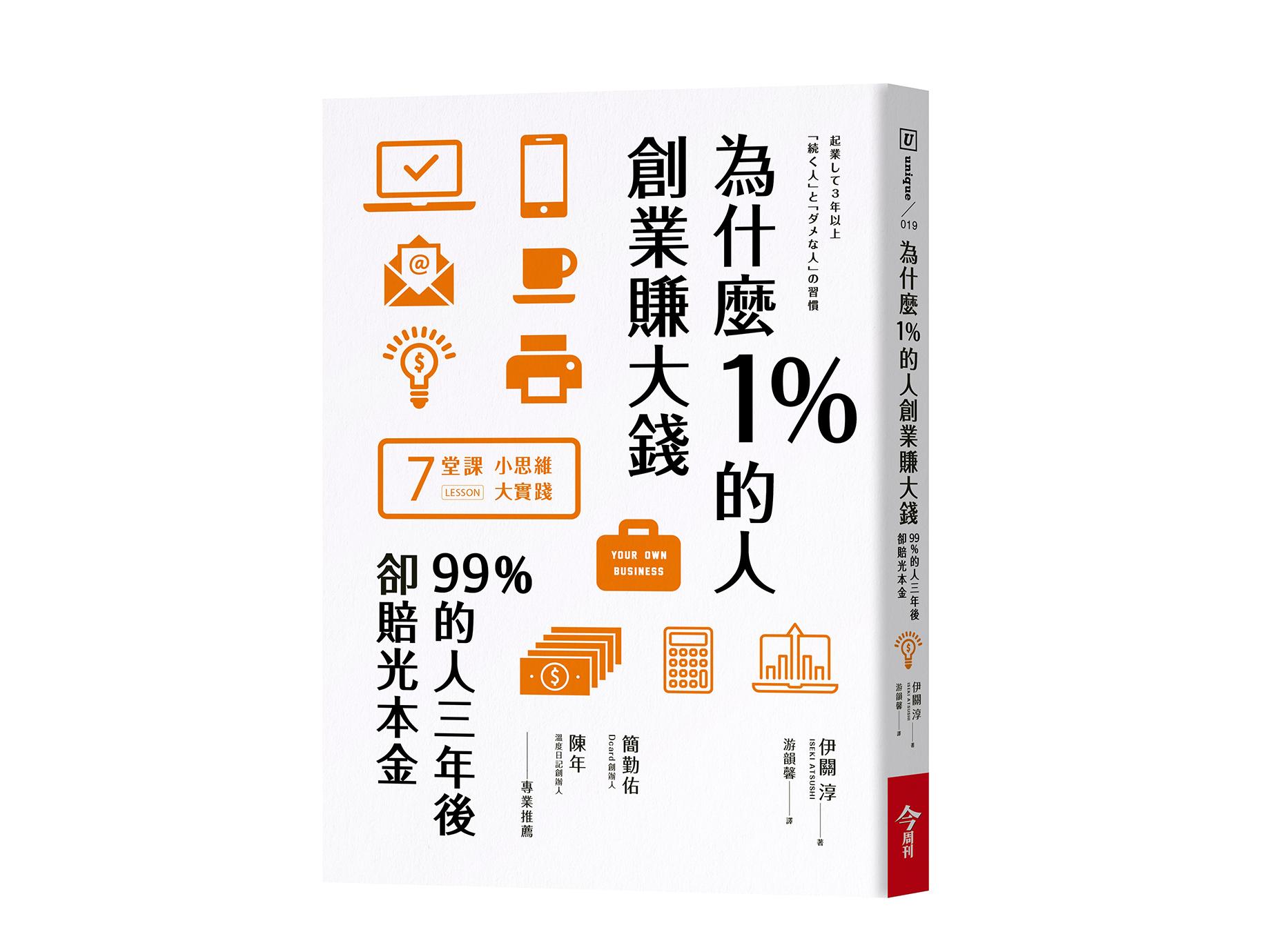 新書搶先看》創業順利者用行動說服家人,創業不順者花時間說服家人