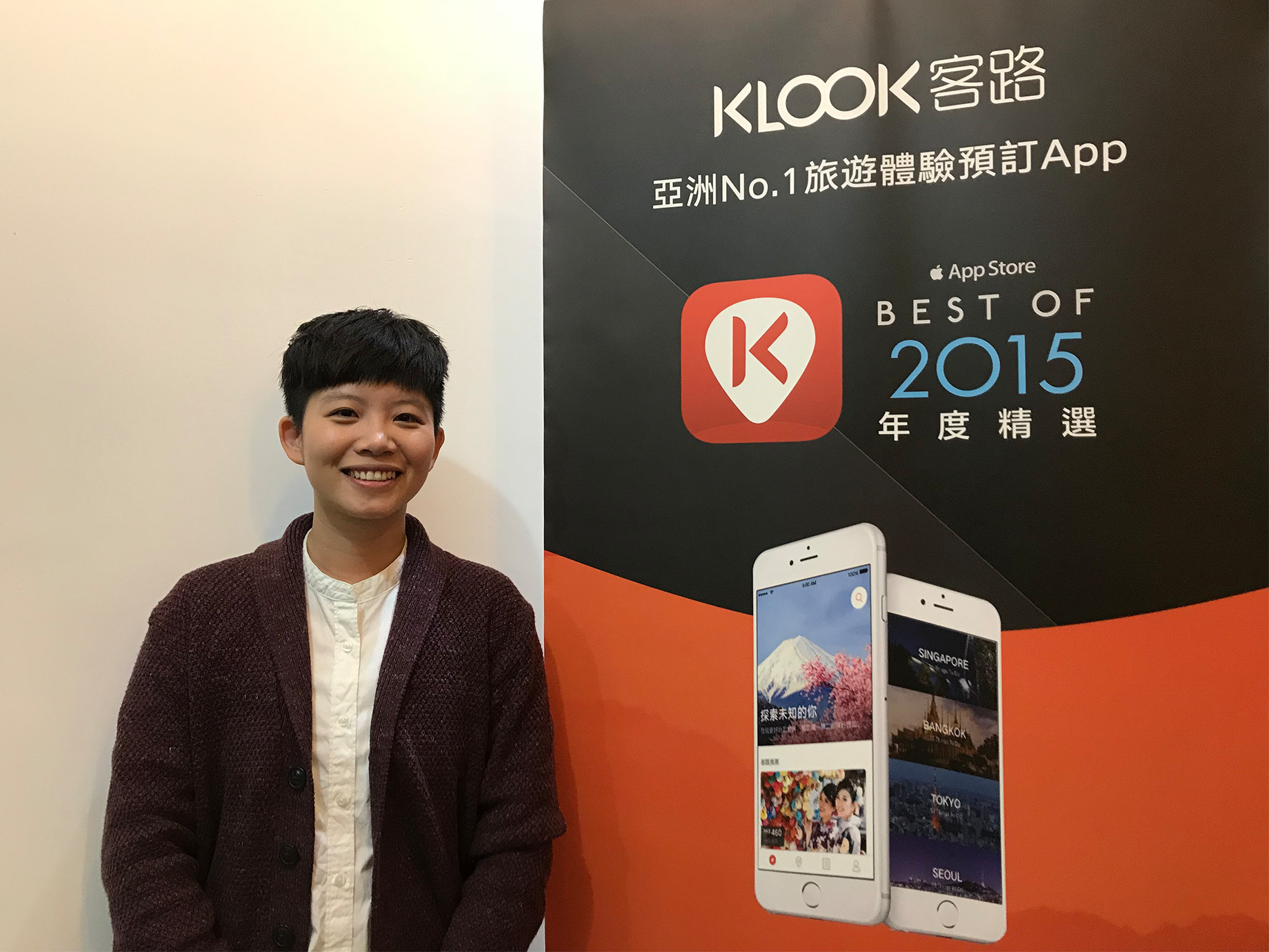 工作分享》林宜靜(KLOOK客路台灣社群經理):網路工作沒時間停,隨時要有備案