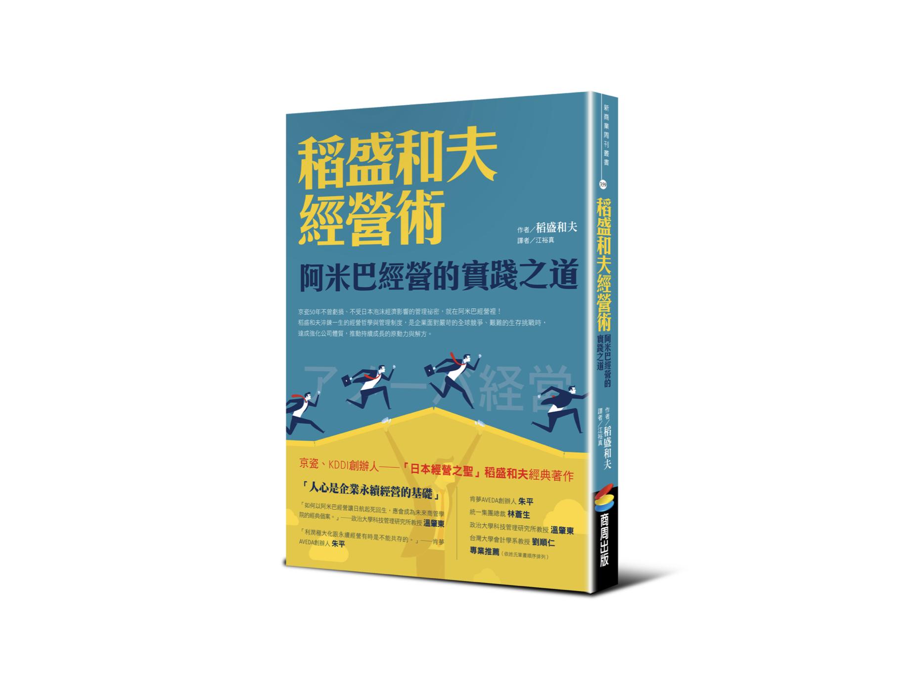 新書搶先看》稻盛和夫經營術,阿米巴經營的實踐之道