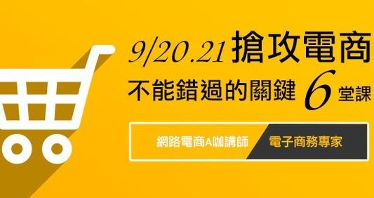 台灣南部最優質的電商課程! SmartM 前進高雄