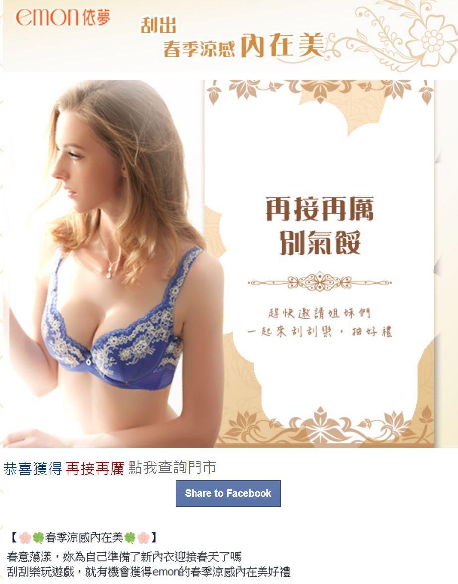 林苡暄(采億科技創辦人):小編辦活動新選擇,用FB「應用程式」獲得互動、名單、再行銷