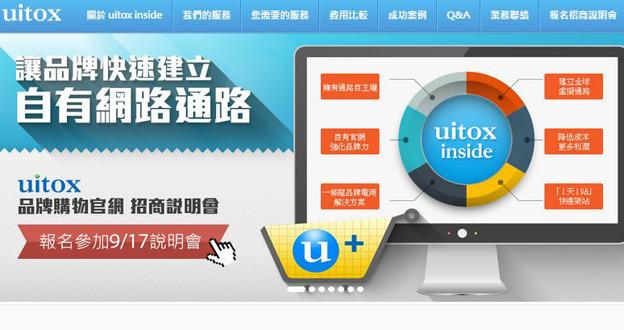 架站、物流、金流一次搞定! uitox 推品牌購物官網建置服務