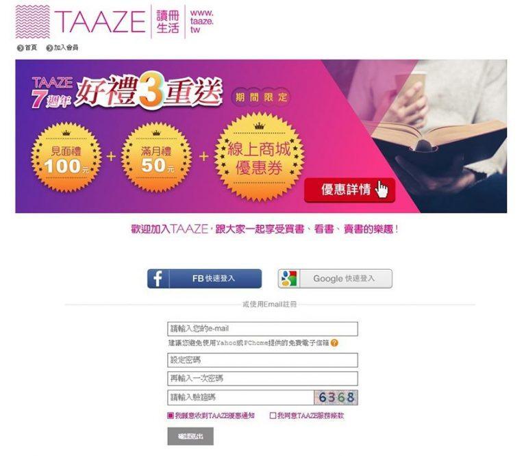 善用開信率最高的「歡迎信」,TAAZE這樣設計提升轉換率